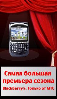 BlackBerry от MTC Украина