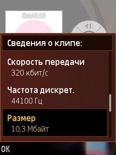 Музыкальный плеер смартфона Samsung SGH-i560.