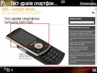 Браузер смартфона Samsung SGH-i560